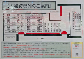 NGT48劇場 入場待機列