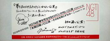 NGT48 記念チケット