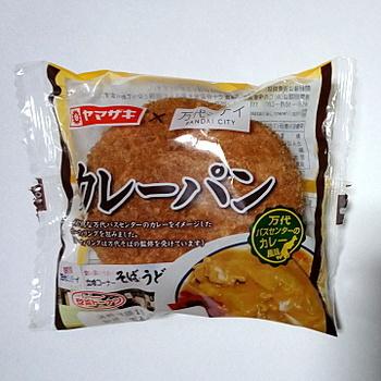 山崎製パン カレーパン バスセンターのカレー風味