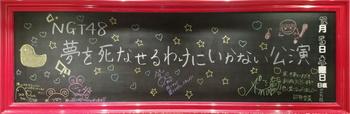 NGT48 今日の黒板